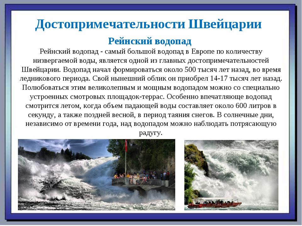 Рейнский водопад Рейнский водопад - самый большой водопад в Европе по количес...