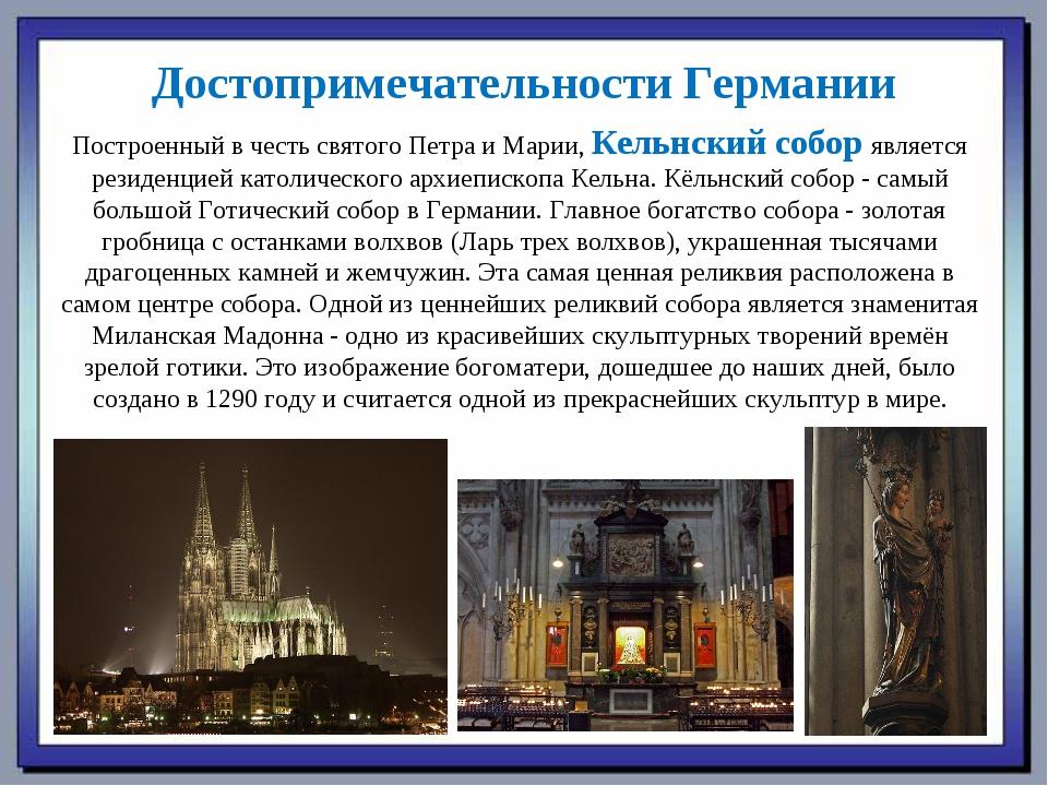 Достопримечательности Германии Построенный в честь святого Петра и Марии, Кел...