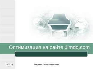 * Гниденко Елена Валерьевна Оптимизация на сайте Jimdo.com Гниденко Елена Вал