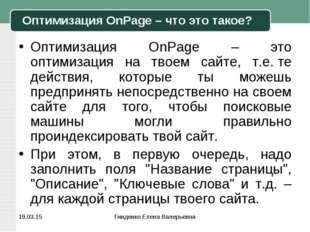 * Гниденко Елена Валерьевна Оптимизация OnPage – что это такое? Оптимизация O