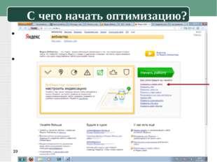 * Гниденко Елена Валерьевна С чего начать оптимизацию? Сообщи поисковым машин