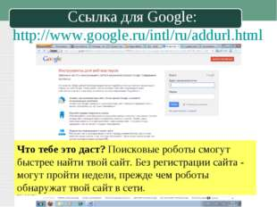 * Гниденко Елена Валерьевна Ссылка для Google: http://www.google.ru/intl/ru/a