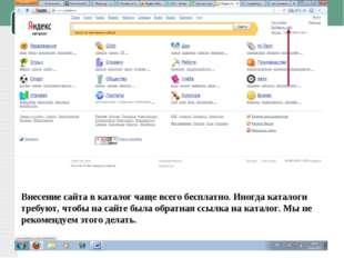 * Гниденко Елена Валерьевна Каталоги Чтобы сделать свой сайт известным в инте