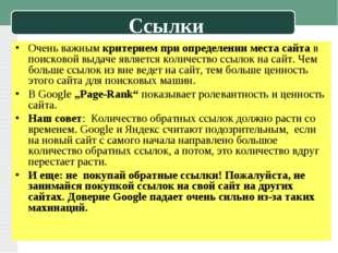 * Гниденко Елена Валерьевна Ссылки Очень важным критерием при определении мес