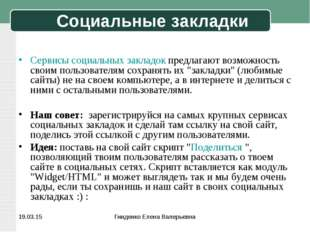 * Гниденко Елена Валерьевна Социальные закладки Сервисы социальных закладок п