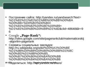* Гниденко Елена Валерьевна Построение сайта: http://yandex.ru/yandsearch?tex