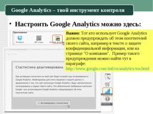 * Гниденко Елена Валерьевна Google Analytics – твой инструмент контроля Настр
