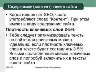 * Гниденко Елена Валерьевна Содержимое (контент) твоего сайта Когда говорят о