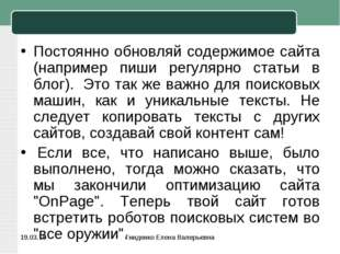 * Гниденко Елена Валерьевна Постоянно обновляй содержимое сайта (например пиш