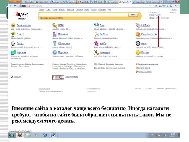 * Гниденко Елена Валерьевна Каталоги Чтобы сделать свой сайт известным в инте...