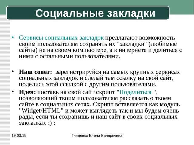 * Гниденко Елена Валерьевна Социальные закладки Сервисы социальных закладок п...