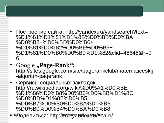 * Гниденко Елена Валерьевна Построение сайта: http://yandex.ru/yandsearch?tex...