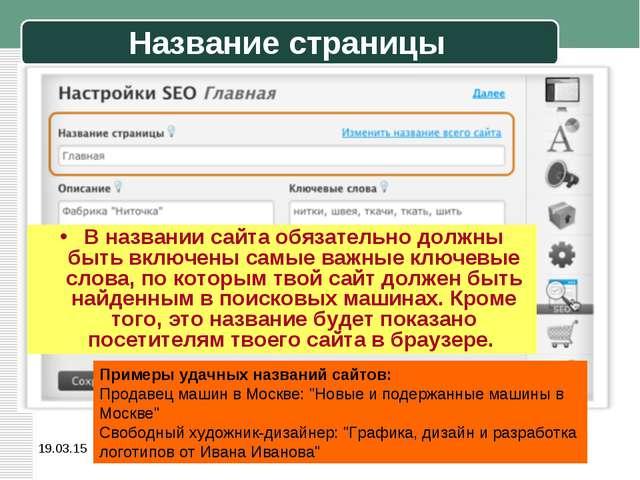 * Гниденко Елена Валерьевна Название страницы В названии сайта обязательно до...