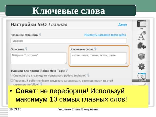 * Гниденко Елена Валерьевна Ключевые слова Cовет: не переборщи! Используй мак...