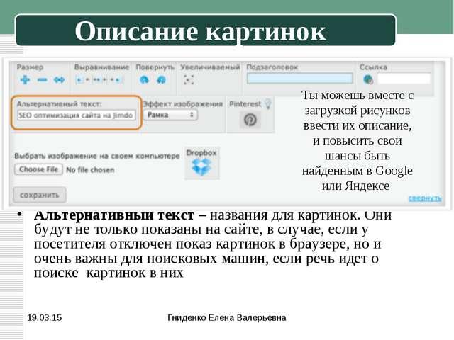 * Гниденко Елена Валерьевна Описание картинок Альтернативный текст –названия...