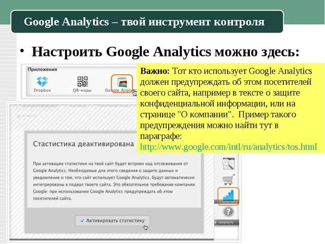 * Гниденко Елена Валерьевна Google Analytics – твой инструмент контроля Настр...