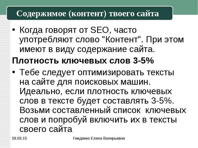 * Гниденко Елена Валерьевна Содержимое (контент) твоего сайта Когда говорят о...
