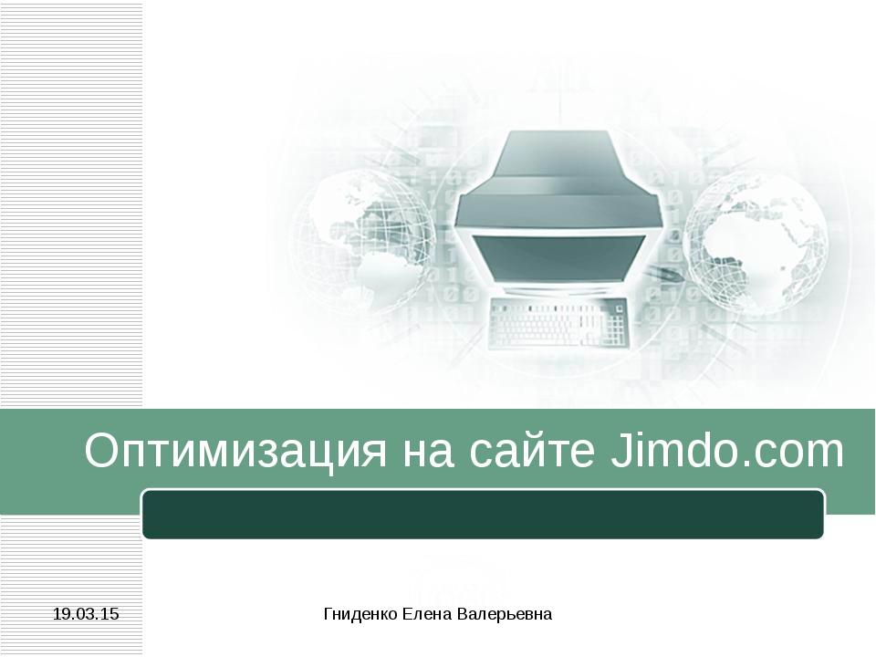 * Гниденко Елена Валерьевна Оптимизация на сайте Jimdo.com Гниденко Елена Вал...