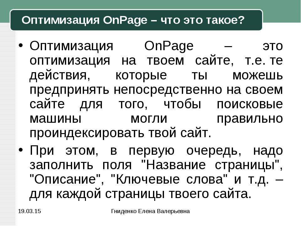 * Гниденко Елена Валерьевна Оптимизация OnPage – что это такое? Оптимизация O...