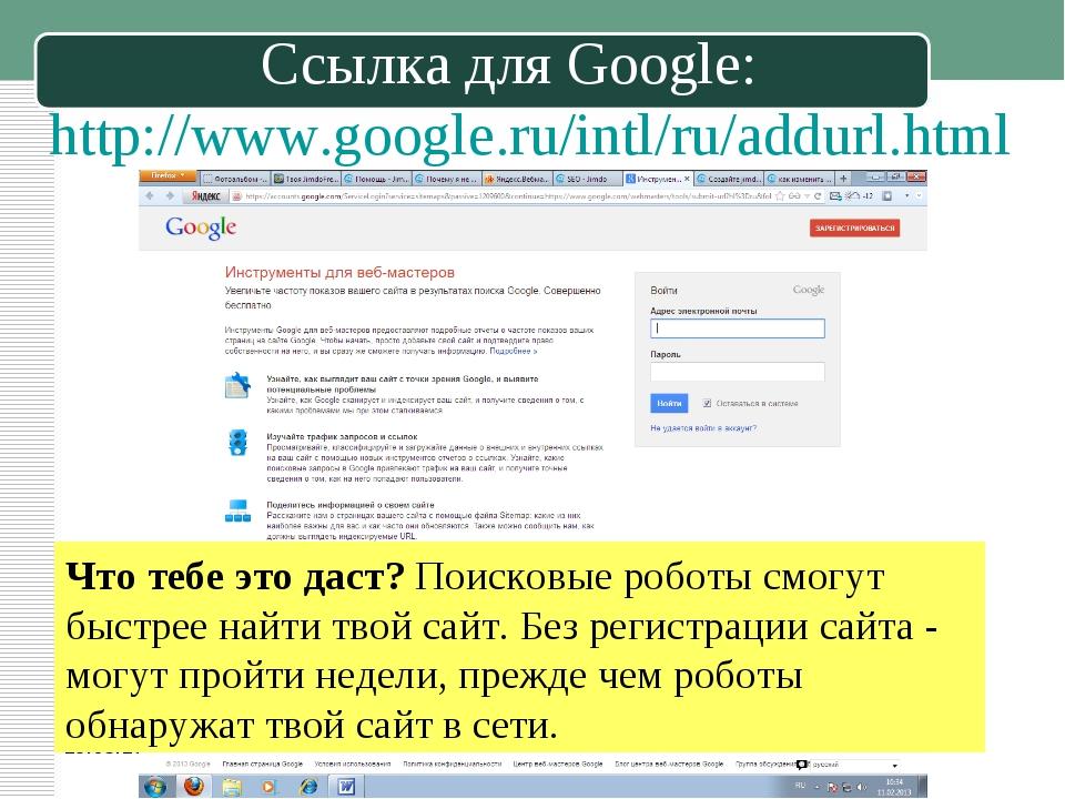 * Гниденко Елена Валерьевна Ссылка для Google: http://www.google.ru/intl/ru/a...