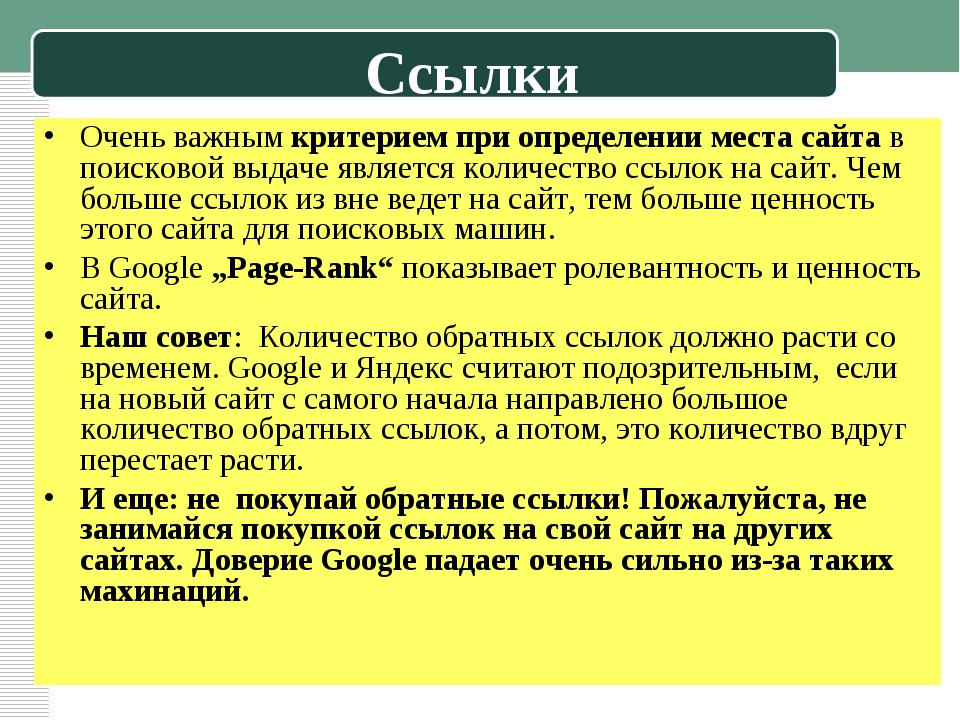 * Гниденко Елена Валерьевна Ссылки Очень важным критерием при определении мес...