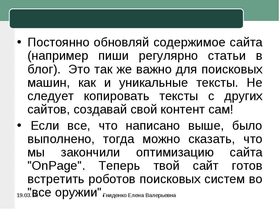 * Гниденко Елена Валерьевна Постоянно обновляй содержимое сайта (например пиш...