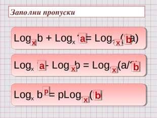 Заполни пропуски Log? b + Logx ? = Log? (?a) Logx ? - Log? b = Log? (a/?) Log