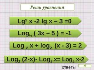 Реши уравнения ответы