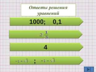 Ответы решения уравнений