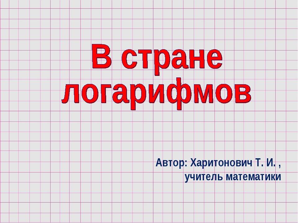 Автор: Харитонович Т. И. , учитель математики