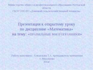 Министерство общего и профессионального образования Ростовской области ГБОУ С