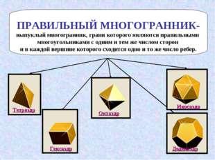 ПРАВИЛЬНЫЙ МНОГОГРАННИК- выпуклый многогранник, грани которого являются прав