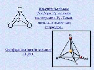 Кристаллы белого фосфора образованы молекулами Р4. Такая молекула имеет вид