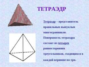 ТЕТРАЭДР Тетраэдр – представитель правильных выпуклых многогранников. Поверхн