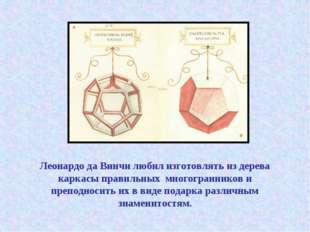 Леонардо да Винчи любил изготовлять из дерева каркасы правильных многогранник