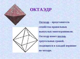 Октаэдр – представитель семейства правильных выпуклых многогранников. Октаэдр
