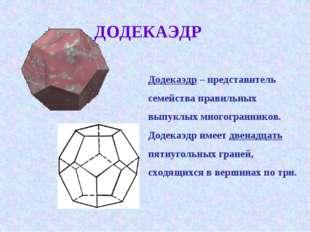 Додекаэдр – представитель семейства правильных выпуклых многогранников. Додек