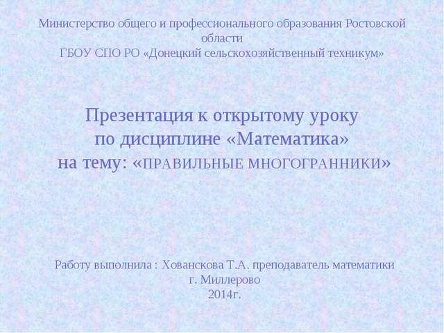 Министерство общего и профессионального образования Ростовской области ГБОУ С...