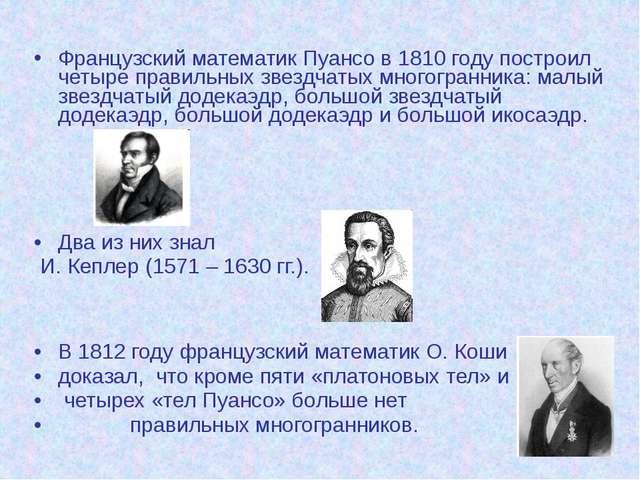 Французский математик Пуансо в 1810 году построил четыре правильных звездчат...