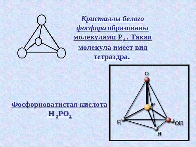 Кристаллы белого фосфора образованы молекулами Р4. Такая молекула имеет вид...