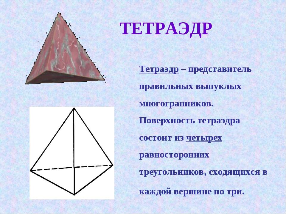 ТЕТРАЭДР Тетраэдр – представитель правильных выпуклых многогранников. Поверхн...