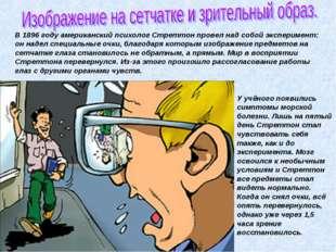 В 1896 году американский психолог Стреттон провел над собой эксперимент: он н