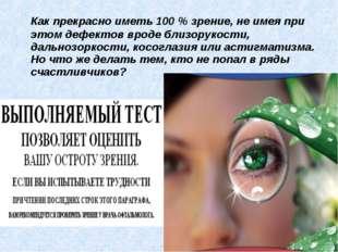 Как прекрасно иметь 100 % зрение, не имея при этом дефектов вроде близорукос