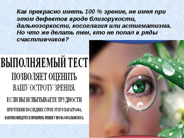 Как прекрасно иметь 100 % зрение, не имея при этом дефектов вроде близорукос...