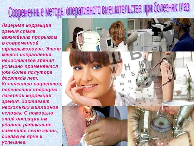 Лазерная коррекция зрения стала важнейшим прорывом в современной офтальмологи...