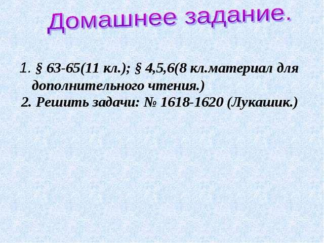 1. § 63-65(11 кл.); § 4,5,6(8 кл.материал для дополнительного чтения.) 2. Реш...