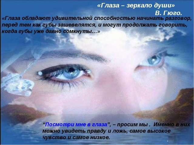 """«Глаза – зеркало души» В. Гюго. """"Посмотри мне в глаза"""", – просим мы . Именно..."""