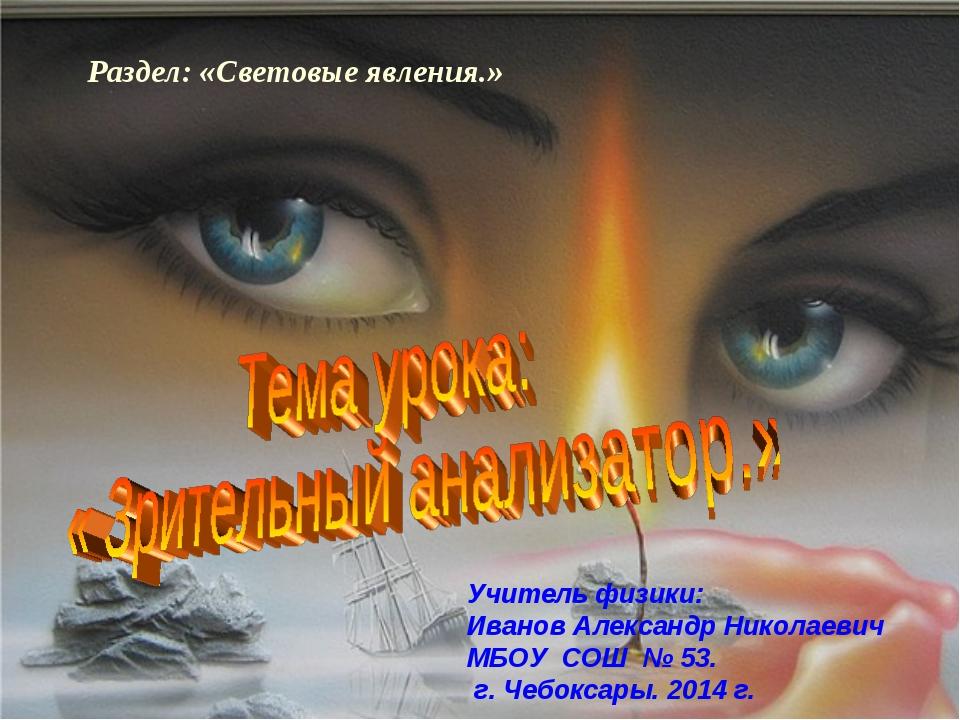 Учитель физики: Иванов Александр Николаевич МБОУ СОШ № 53. г. Чебоксары. 2014...