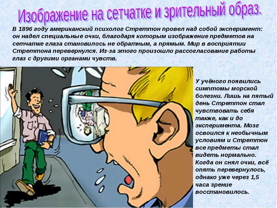 В 1896 году американский психолог Стреттон провел над собой эксперимент: он н...