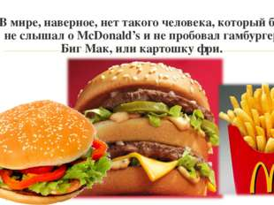 В мире, наверное, нет такого человека, который бы не слышал о McDonald's и не